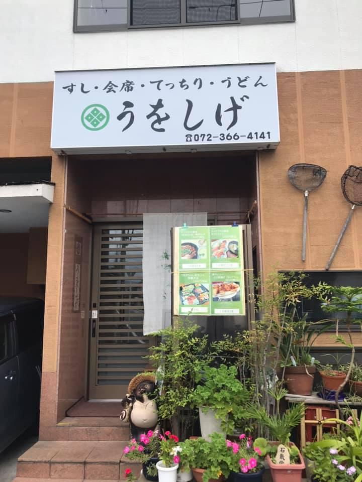 【寿司・会席・てっちり・うどん】のお店「うおしげ」に行ってきました (3)
