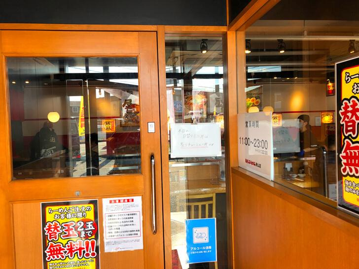 【2020年10月31日オープン】「麺屋ふくちぁん」にラーメンを食べに行ってきました【ラーメン男塾 跡地】 (24)