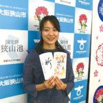 女流棋士「室谷 由紀」さんのマスクケースを抽選で150人にプレゼント