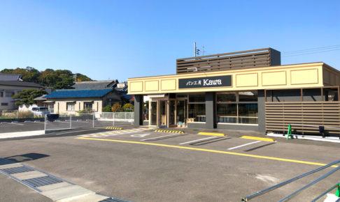 「パン工房 kawa(カワ) 狭山店 」が2020年11月25日にオープン (2)