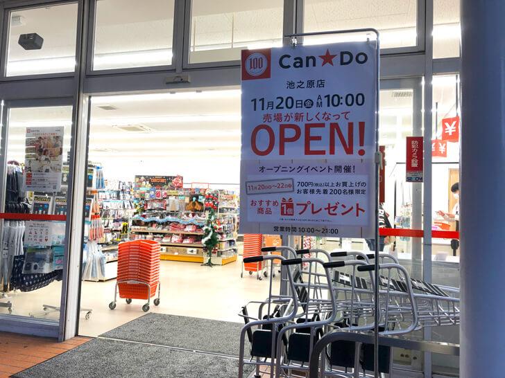 100円ショップ「Can☆Do(キャンドゥ)池之原店」がリニューアルオープン (2)