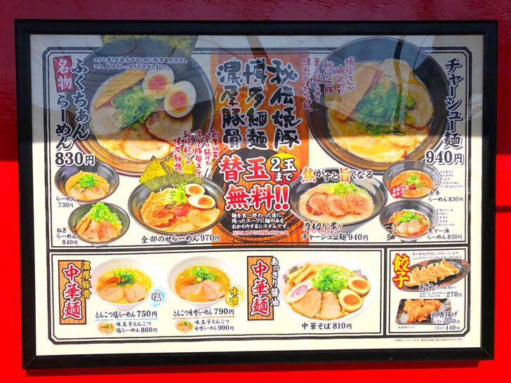 【2020年10月31日オープン】「麺屋ふくちぁん」にラーメンを食べに行ってきました【ラーメン男塾 跡地】 (3)