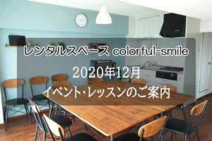 2020-12レンタルスペースcolorful-smile