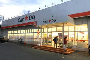 100円ショップ「Can☆Do(キャンドゥ)池之原店」がリニューアルオープン (1)