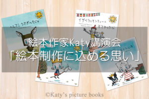 【独占公開】絵本作家Katy(ケイティー)さんの講演会「絵本制作に込める思い」をご紹介します (01)
