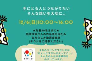 【2020年12月6日】「つながる すきいマルシェ」が大阪狭山市駅すぐ「まちのリビングすきいま」で開催 (1)