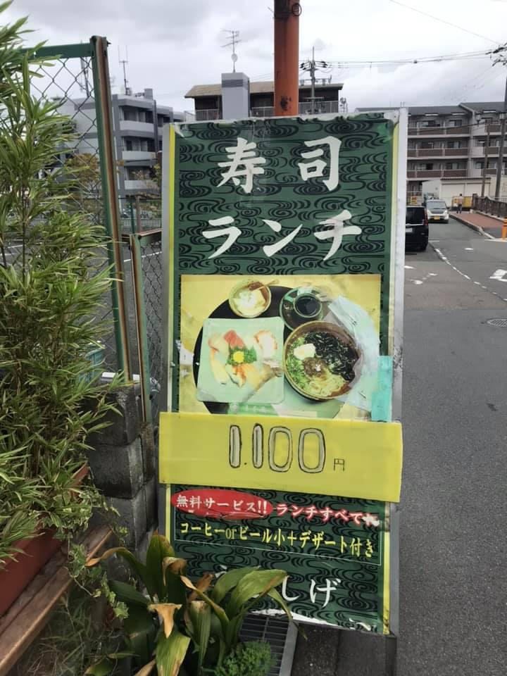 【寿司・会席・てっちり・うどん】のお店「うおしげ」に行ってきました (5)