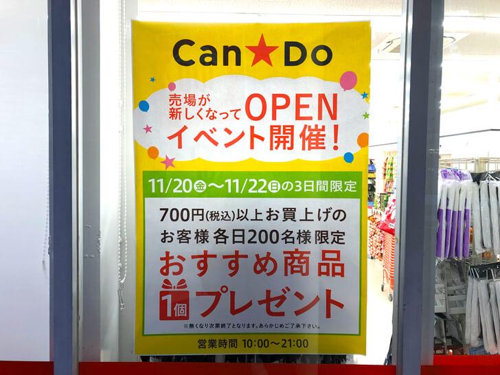 100円ショップ「Can☆Do(キャンドゥ)池之原店」がリニューアルオープン (3)