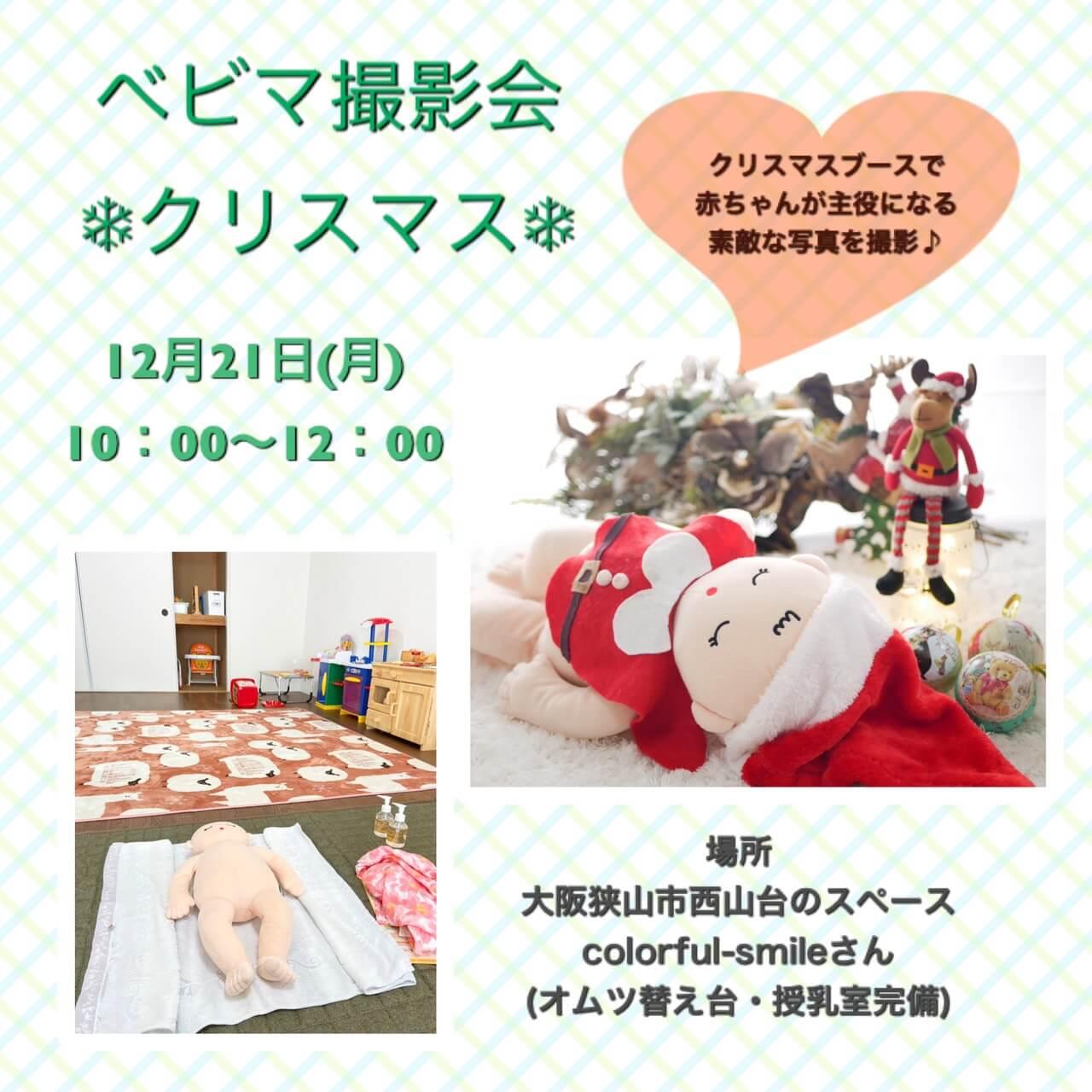 【12月21日】ベビマ撮影会「クリスマス」 (1)