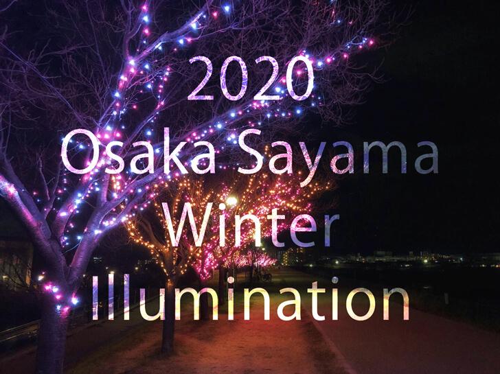2020-12-01【2020年】狭山池で「桜まつり~冬~大阪狭山イルミネーション」が、12月1日から12月25日まで開催-(4) (1)