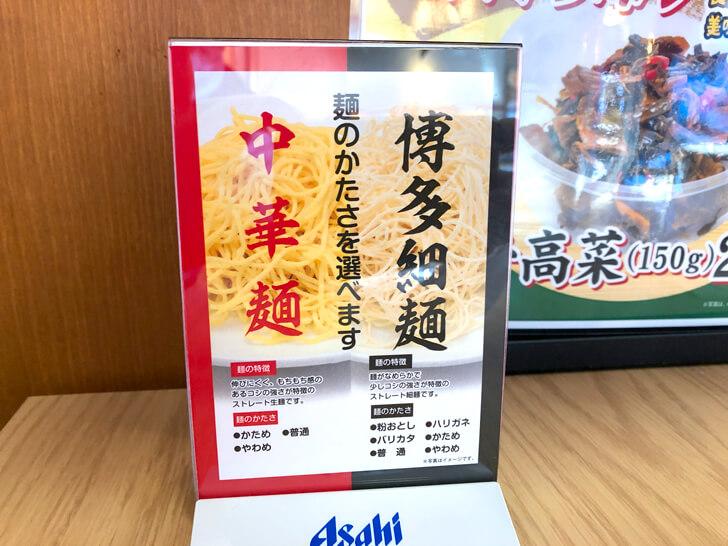 【2020年10月31日オープン】「麺屋ふくちぁん」にラーメンを食べに行ってきました【ラーメン男塾 跡地】 (13)
