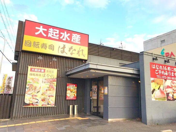 大起水産 回転寿司「はなれ 金剛店」 (1)