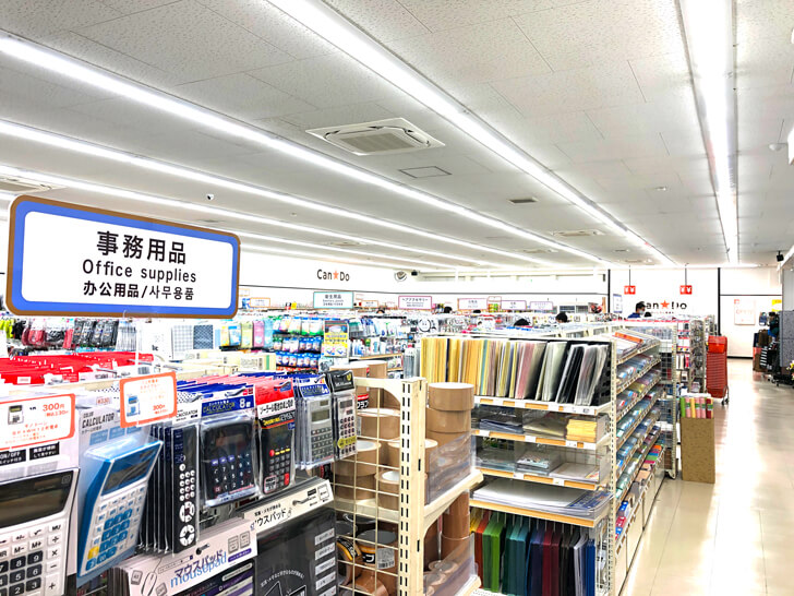 100円ショップ「Can☆Do(キャンドゥ)池之原店」がリニューアルオープン (5)