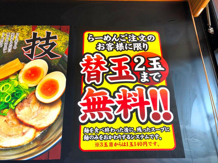 【2020年10月31日オープン】「麺屋ふくちぁん」にラーメンを食べに行ってきました【ラーメン男塾 跡地】 (22)