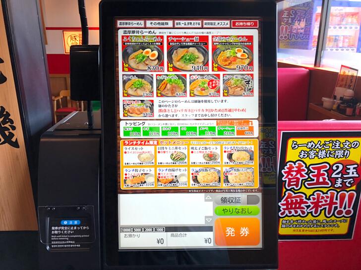 【2020年10月31日オープン】「麺屋ふくちぁん」にラーメンを食べに行ってきました【ラーメン男塾 跡地】 (5)