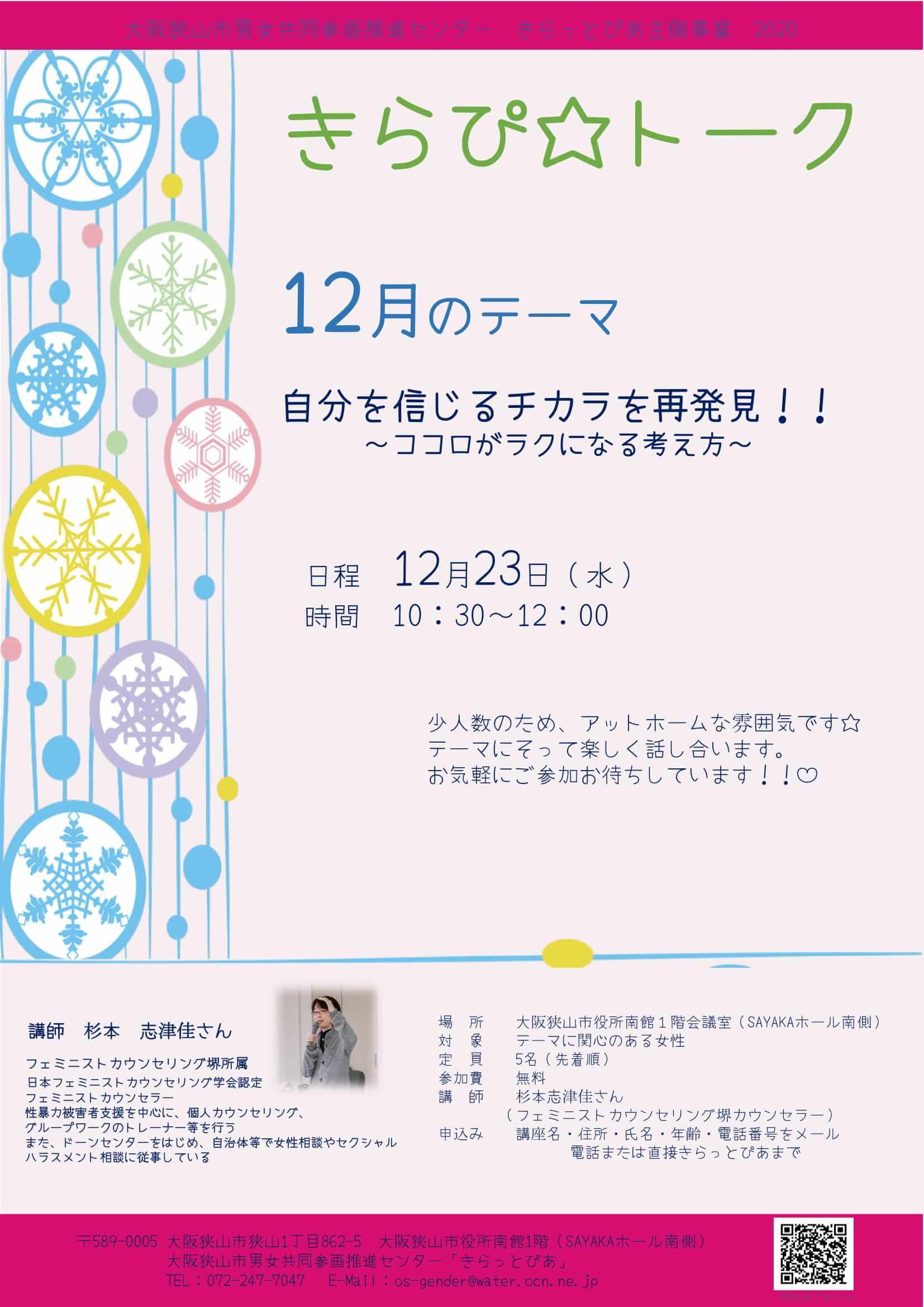 【12月23日】12月のきらぴ☆トーク「自分を信じるチカラを再発見!!」