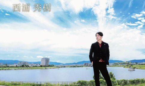 【新曲リリース】大阪狭山市出身のシンガーソングライター「西浦 秀樹」さんの凱旋LIVEがSAYAKAホールにて2020年12月13日に開催 (1)