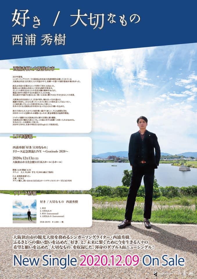 【新曲リリース】大阪狭山市出身のシンガーソングライター「西浦 秀樹」さんの凱旋LIVEがSAYAKAホールにて2020年12月13日に開催 (3)