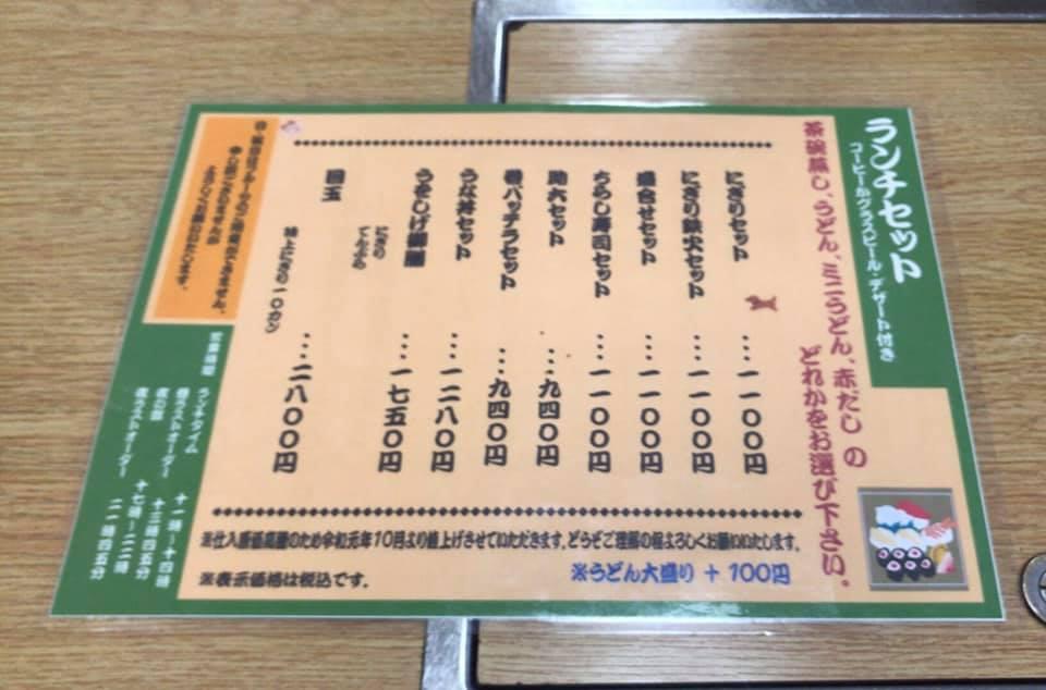 【寿司・会席・てっちり・うどん】のお店「うおしげ」に行ってきました (13)