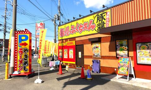 【2020年10月31日オープン】「麺屋ふくちぁん」にラーメンを食べに行ってきました【ラーメン男塾 跡地】 (2)