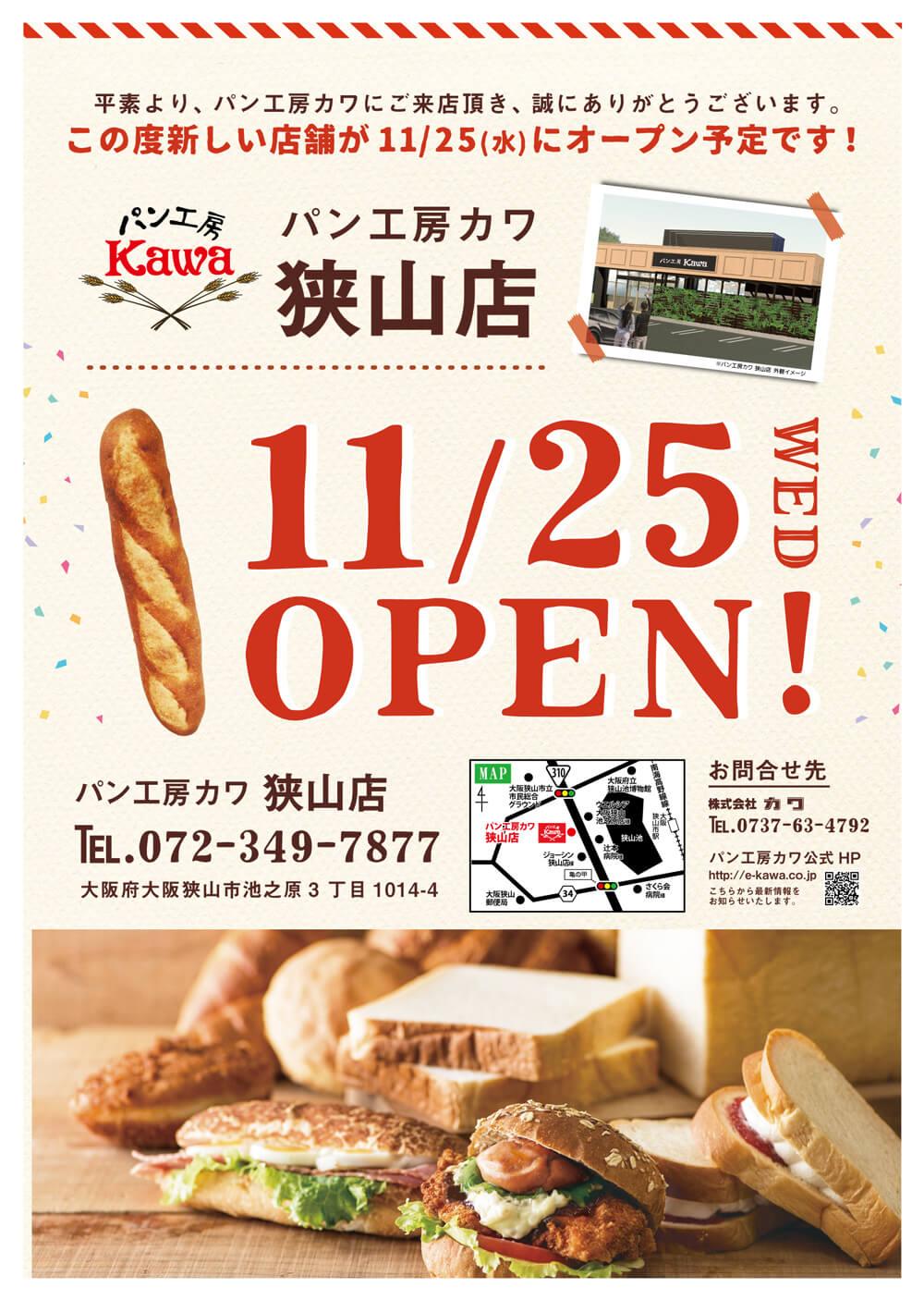 「パン工房-kawa(カワ)-狭山店-」が2020年11月25日にオープン-(1)