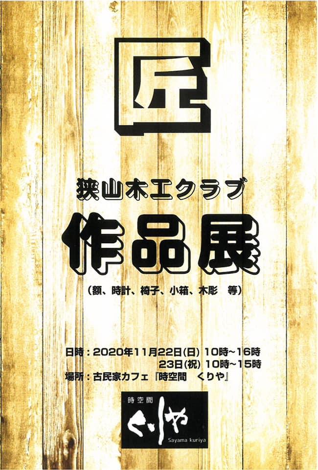 【2020年11月22日・23日】「匠・狭山木工クラブ作品展」が時空間くりやで開催