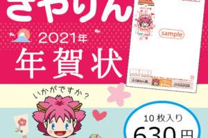 【限定8,000枚(800セット)】2021年「さやりん年賀状」が2020年11月2日より販売開始