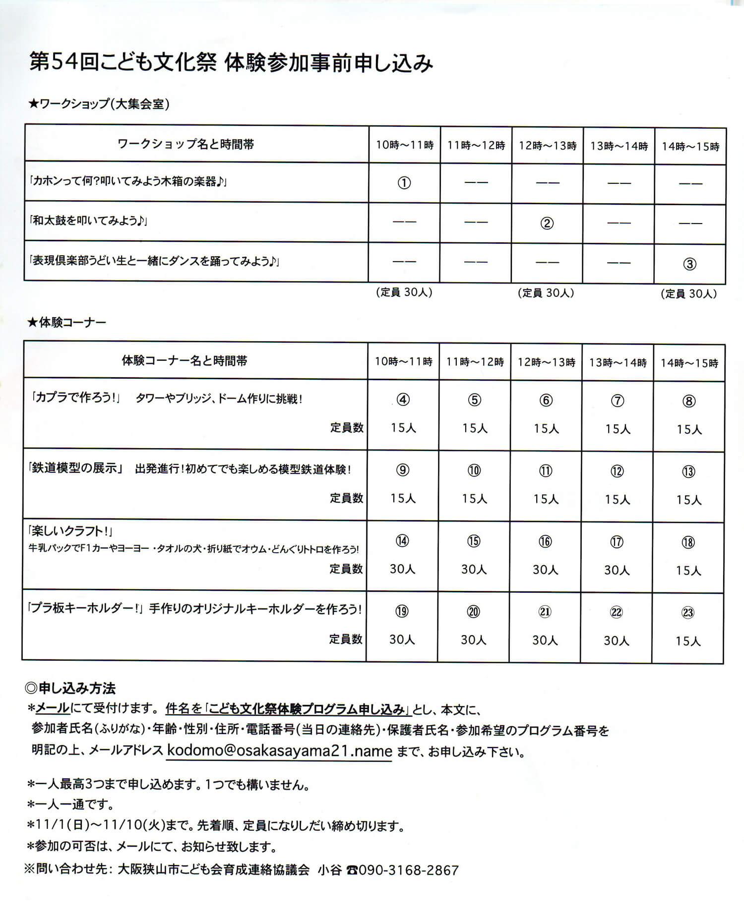 「第54回こども文化祭」が大阪狭山市立公民館にて2020年11月15日に開催!-(1)