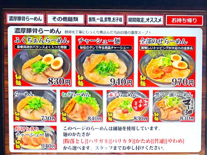 【2020年10月31日オープン】「麺屋ふくちぁん」にラーメンを食べに行ってきました【ラーメン男塾 跡地】2