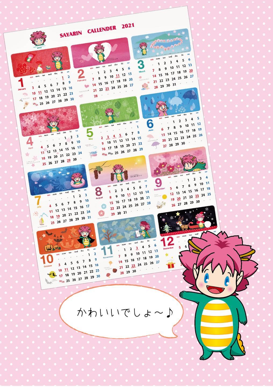 【2021年】さやりん「年賀状」が11月2日・「カレンダー」が11月6日より販売開始
