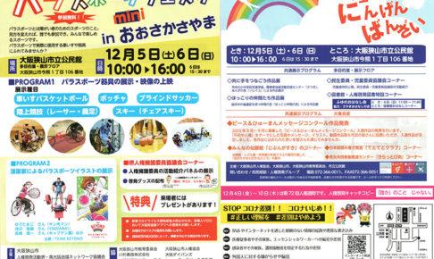 【2020年12月5日・6日】市立公民館にて「パラスポーツフェスタ-mini-in-おおさかさやま」「フェスタにんげん-ばんざい」が開催2 (1)