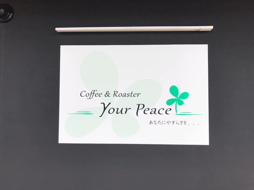 Coffee & Roaster「Your peace(ユア ピース)」 (8)