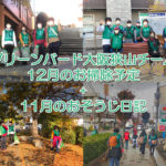 【ゴミ拾いボランティア】2020年12月「グリーンバード大阪狭山チーム」お掃除予定+11月のお掃除日記