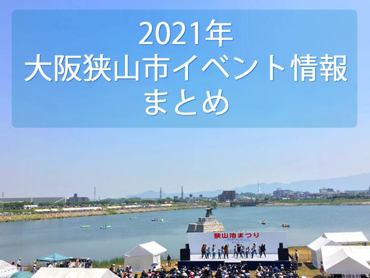 【随時更新】大阪狭山市イベント情報まとめ2021