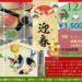 柿陶芸教室で「子供・親子陶芸体験」が2020年12月19日・20日に開催されます