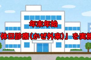 年末年始「休日診療(かぜ外来)」を実施【2020年12月30日~2021年1月3日】-(1)