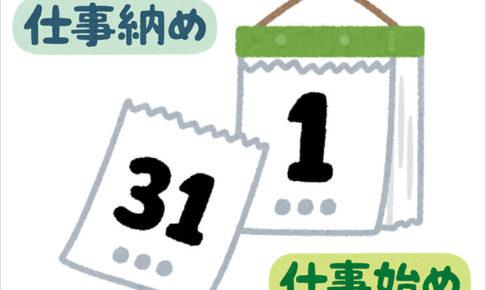 【2020年】年末年始の「市役所・公共施設の業務日程(休業・休館日)」と「ごみ収集日」をまとめました
