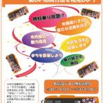 大阪狭山市の循環バスが20201229~2021228の期間、無料で利用いただけます