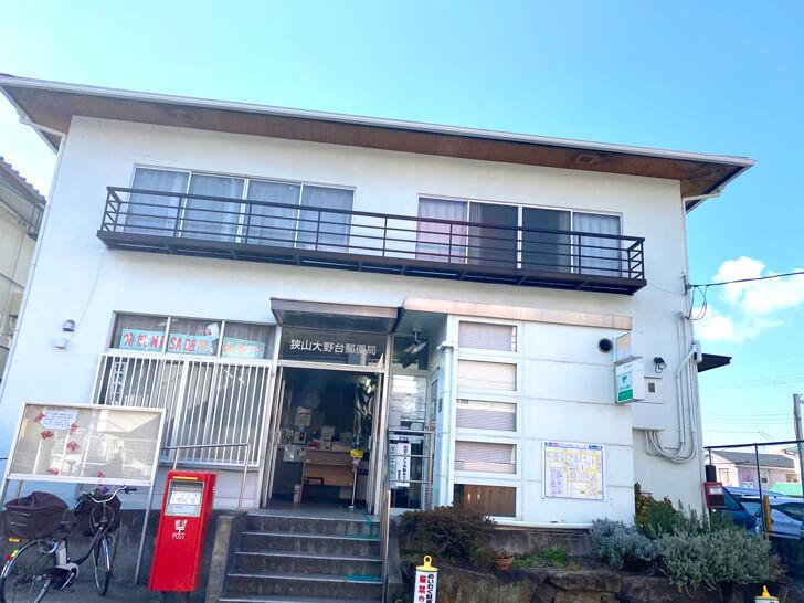 狭山大野台郵便局-(3)