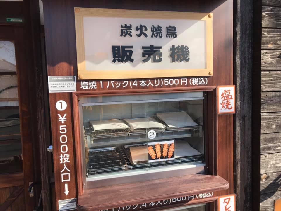 【関西初!】「炭火焼鳥 ときわや」店前に非対面販売機「がってん」が登場 (4)