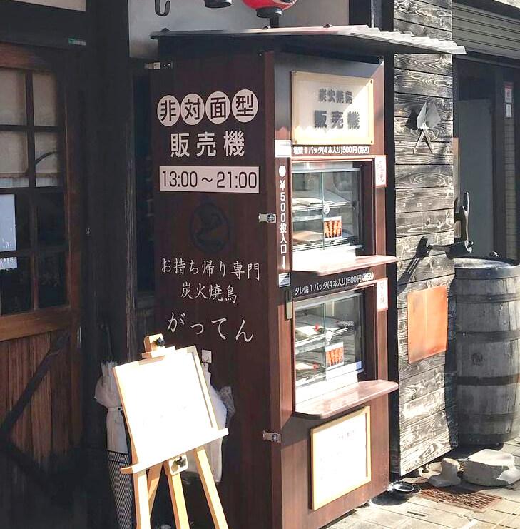 【関西初!】「炭火焼鳥-ときわや」店前に非対面販売機「がってん」が登場-(110)