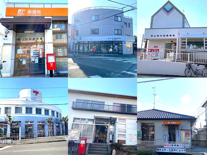 大阪狭山市の「郵便番号」と「郵便局」をまとめました1