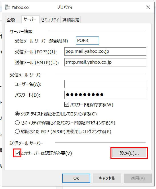 Windows-Live-メール-(3)【2021年1月19日より】メールソフトで「Yahooメール」の送受信が出来ない!?Outlook・Windows Liveメール設定変更方法