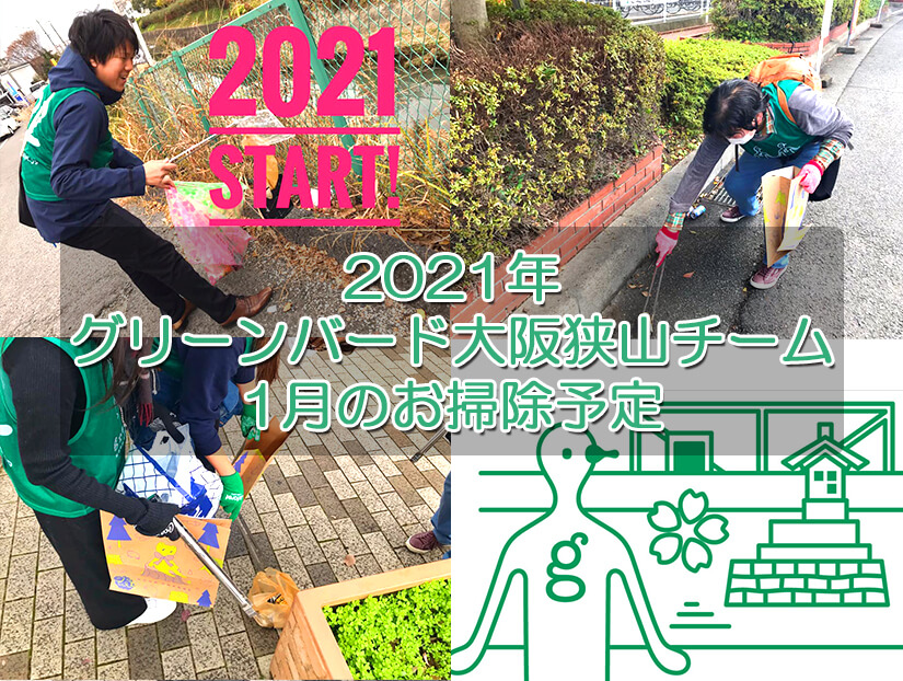 【ゴミ拾いボランティア】2021年1月「グリーンバード大阪狭山チーム」お掃除予定