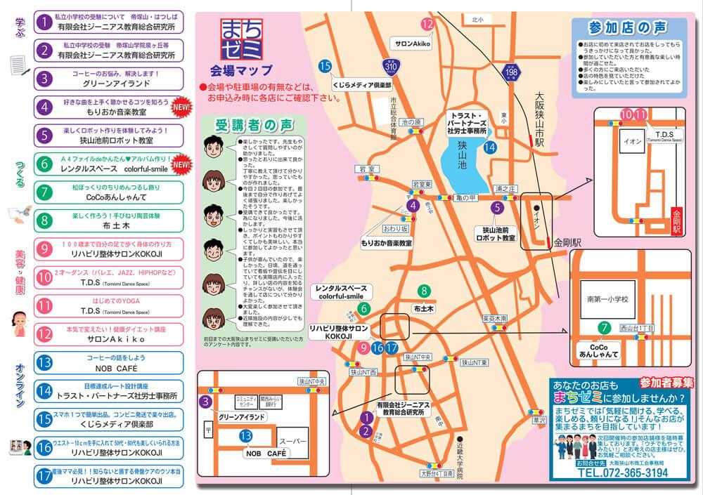 第12回「大阪狭山まちゼミ」会場マップ