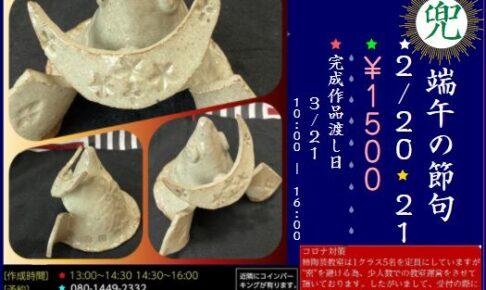 柿陶芸教室で「子供・親子陶芸体験」が2021年2月20日・21日に開催されます (1)