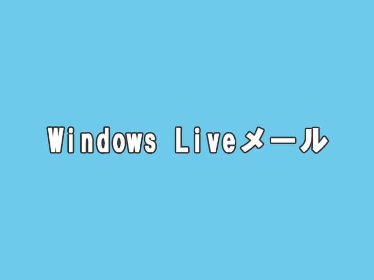 Windows-Live-メール-(6)【2021年1月19日より】メールソフトで「Yahooメール」の送受信が出来ない!?Outlook・Windows Liveメール設定変更方法