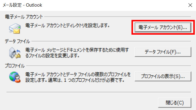 Outlook-(3)【2021年1月19日より】メールソフトで「Yahooメール」の送受信が出来ない!?Outlook・Windows Liveメール設定変更方法