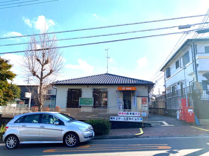 狭山大野台一郵便局-(2)