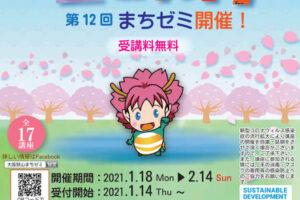 「第12回まちゼミ」が2021年1月18日~2月14日まで開催アイキャッチ画像